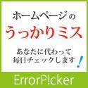 ホームページのうっかりミス、あなたに代わって毎日チェックします!ErrorPikcer(エラーピッカー)