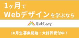 1ヶ月でWebスキルをマスター!WebCampの詳細