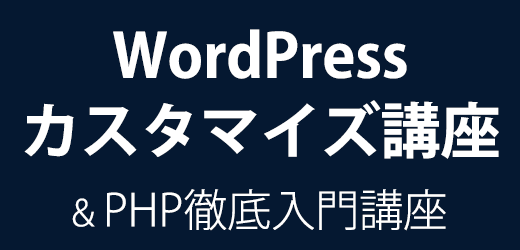 WordPressカスタマイズ講座
