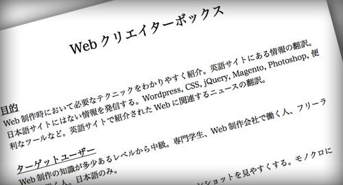 Webクリエイターボックスの企画書