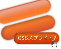 CSSスプライト
