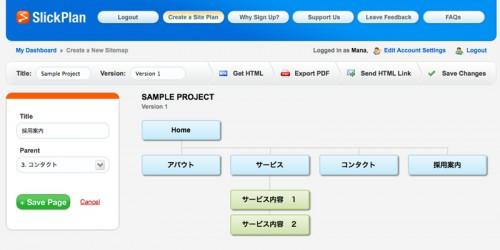Webサイトサイトマップ作成ツール Slickplan