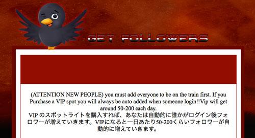 Twitter.co.jp