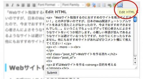 HTMLを変更