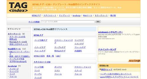HTML基礎 タグインデックス