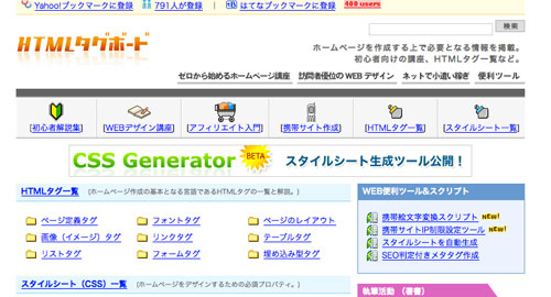 HTMLタグボード