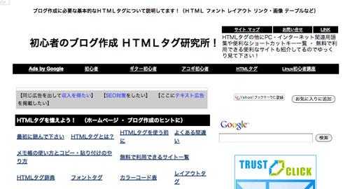 初心者のブログ作成 HTMLタグ研究所!
