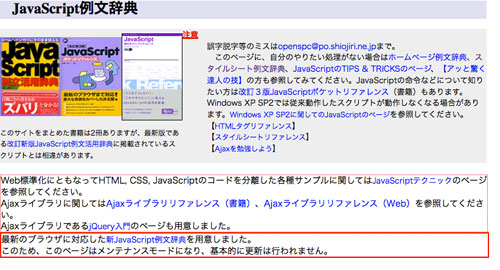 JavaScript例文辞典