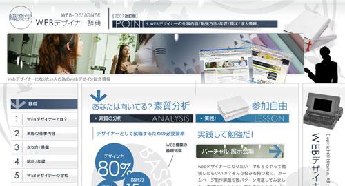 Webデザイナー辞典