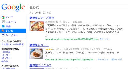Google レシピ検索機能