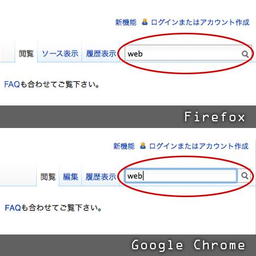 FirefoxとChromeの違い
