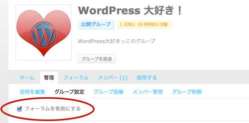 BuddyPressでフォーラムを設置