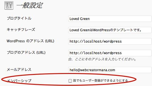 BuddyPress メンバー登録