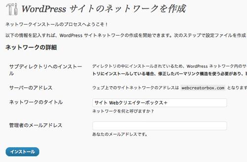 WordPress 複数サイト