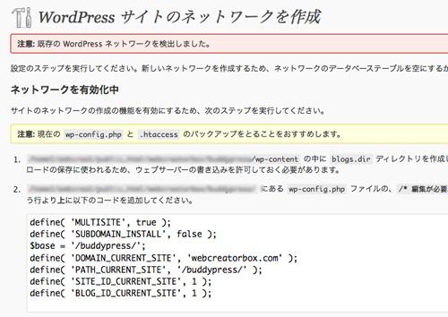 WordPress 3.0 複数サイトの設定