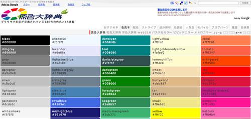 原色大辞典のWebサイト