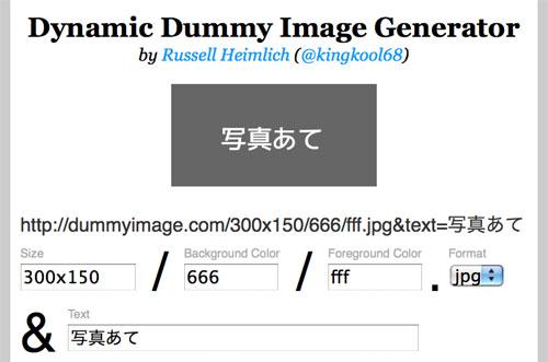 ダミー画像を作成してくれるWebサイト