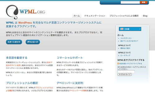 WordPressプラグイン WPML Multilingual CMS