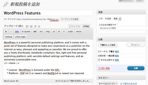 記事を翻訳している画面