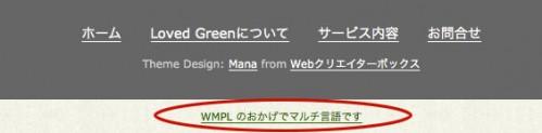 WPML フッター