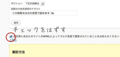 WPMLのリンクを消す