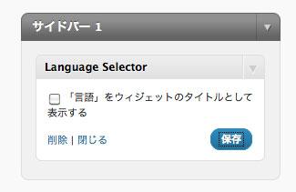 言語スイッチャーの設定
