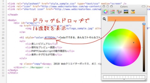 色をドラッグ&ドロップでWebカラー16進数の数値を表示