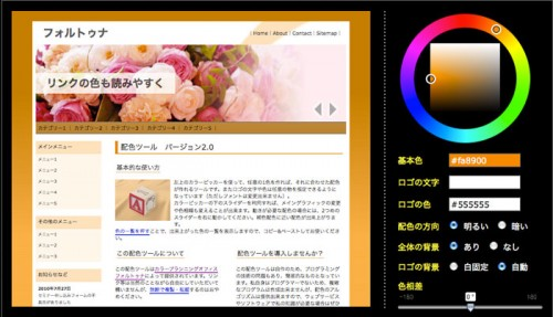 ウェブ配色ツール Ver2.0
