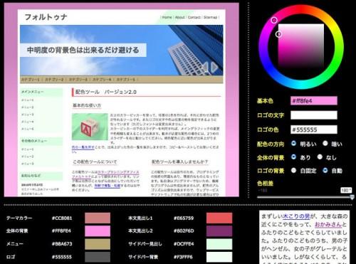 ピンクをメインにした補色色相配色