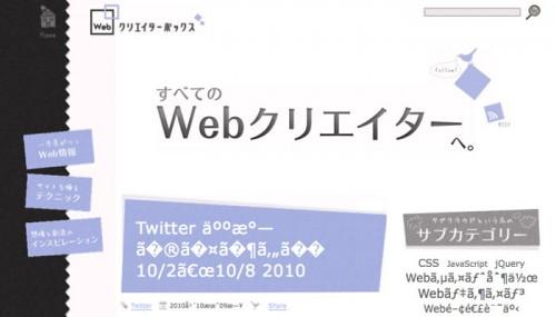 Webサイトがどうみえているか