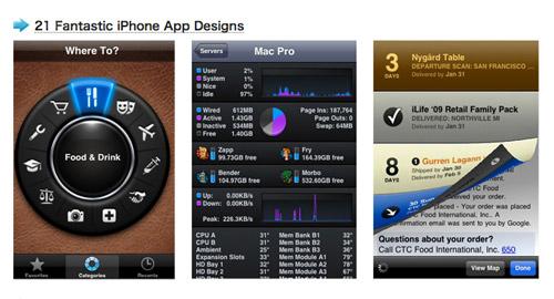 WEBデザイナー向け iPhoneアプリのUIデザイン