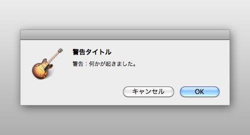 MacBookがとてもざっくりした警告を出してきた