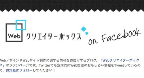 WebクリエイターボックスのFacebookページ