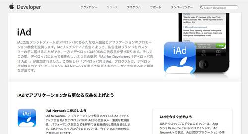 Appleと電通が提携 iAd国内展開へ
