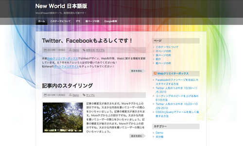 Free WordPress theme New World