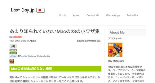 あまり知られていないMacの23の小ワザ集