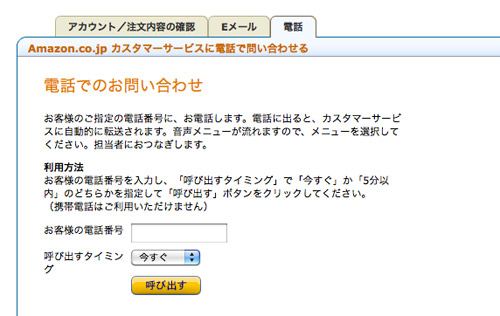 Amazonの電話サポート