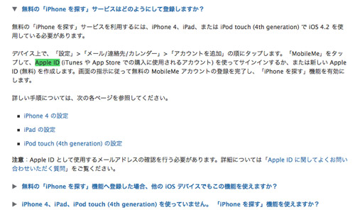AppleのFAQページ