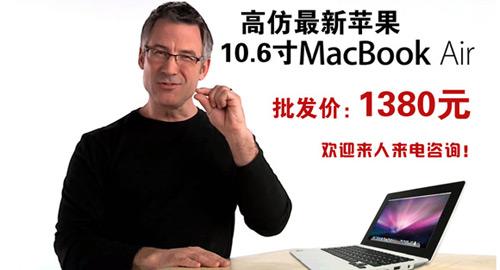 ニセジョブズと共に本命のニセMacBook Air