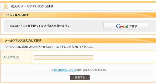 mixi「メアドからユーザー検索」取り下げ 反発受け3日で見直し