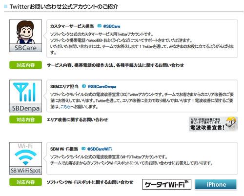 ソフトバンクのTwitterサポートページ