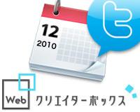 thumb_twitter2010