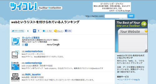 Twitterサービス11選