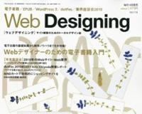 webdesigning1