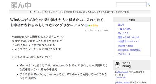 WindowsからMacに乗り換えた人に伝えたい、入れておくと幸せになれるかもしれないアプリケーション
