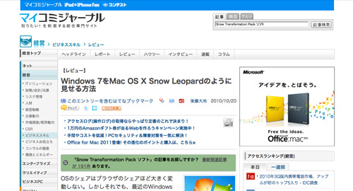 Windows 7をMac OS X Snow Leopardのように見せる方法
