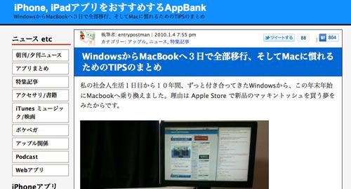 WindowsからMacBookへ3日で全部移行、そしてMacに慣れるためのTIPSのまとめ