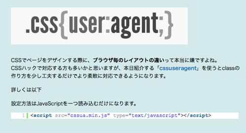 ブラウザ毎にCSSを切り替える「cssuseragent」