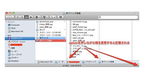 Macの小技