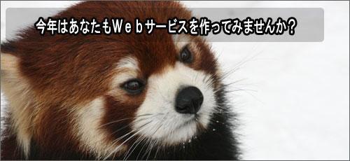 今年はWebサービスを作りたい